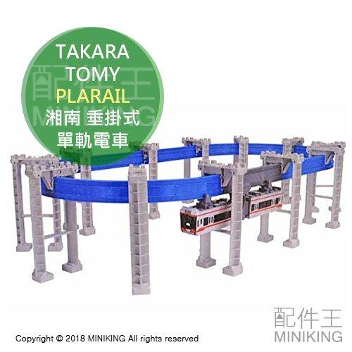 日本代購 空運 TAKARA TOMY 鐵道王國 PLARAIL 湘南 懸垂式 單軌電車 5000系 紅線 多美火車