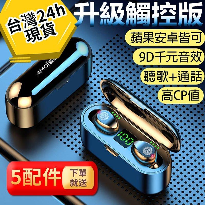 現貨🔥最新升級觸控版🔴無線藍芽耳機 LED電量顯示 買一送五 超強續航🔋蘋果安卓都可 防潑水運動耳機【HSA01】