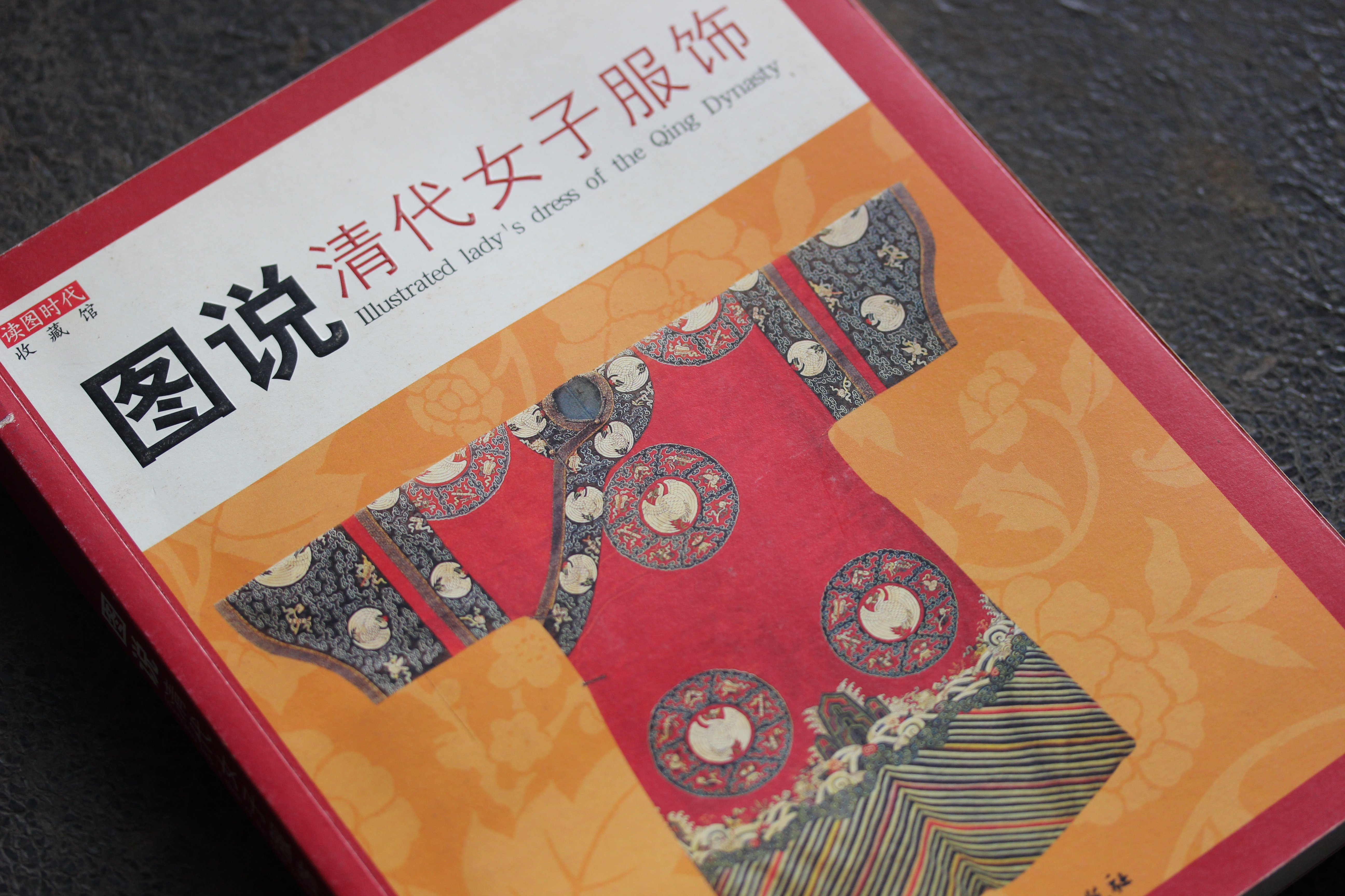 {kóo-ì antique 古憶舖} 絕版 史 圖說清代女子服飾 中國輕工業出版社