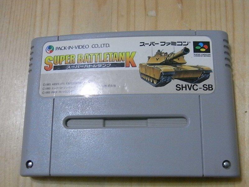 【小蕙館】SFC日版卡帶 ~ Super Battle Tank 超級坦克大戰