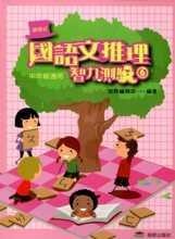 [前程]啟發式國語文推理智力測驗(中年級6)