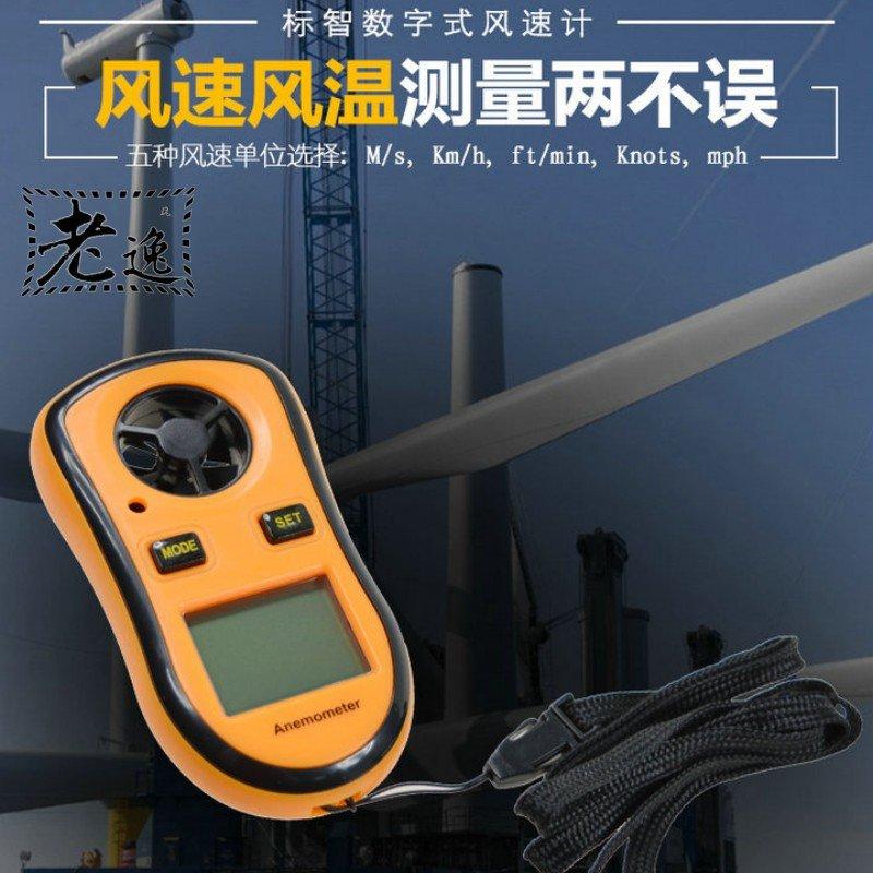 本地 出貨袖珍型風速測量儀(五種風速單位切換、風速風溫同測、三種風速測量)#數字風速儀 風速風溫計數