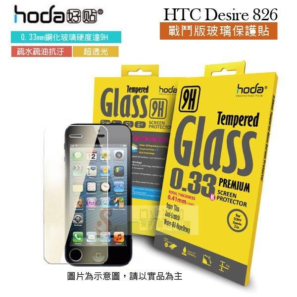 s日光通訊@HODA-GLA HTC Desire 826 戰鬥版 防爆鋼化玻璃保護貼/保護膜/螢幕膜/螢幕貼