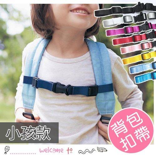 HH婦幼館 雙肩背包胸前防滑扣帶 附口哨 小孩款【2X043G218】