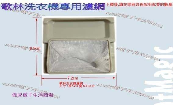 【偉成】歌林洗衣機濾網/適用機種:BW-755/BW-1055N