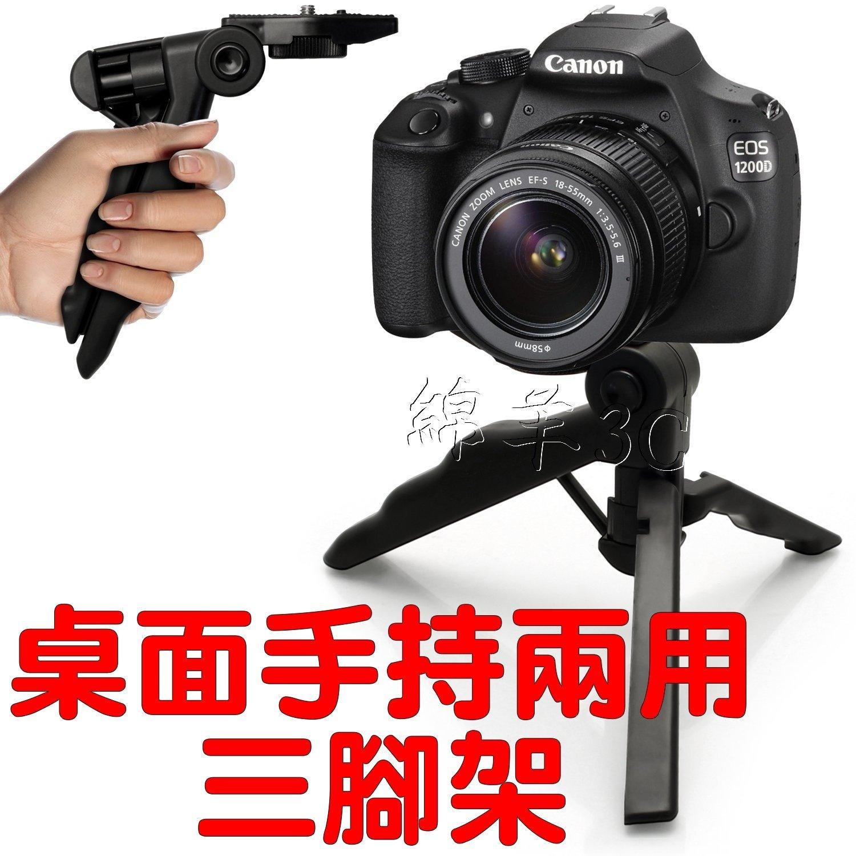 桌面手持兩用三腳架 手持穩定器 架 相機 DV RX100 G7X Mark II GR GF10 LX10