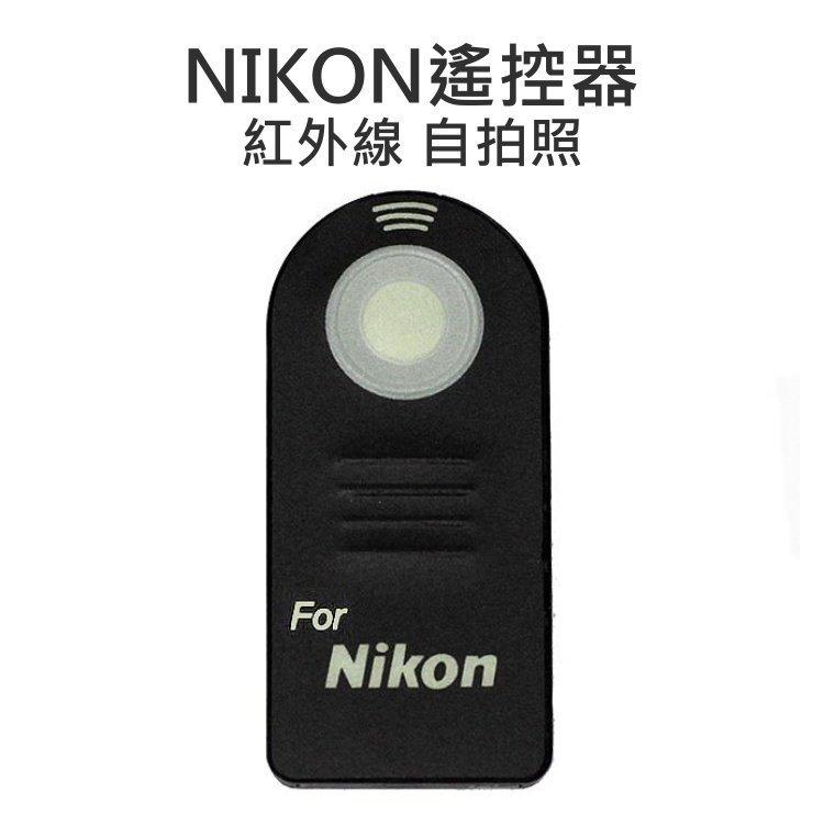 【中壢NOVA-水世界】NIKON MLL3 ML-L3 無線遙控器 紅外線 Remote Control
