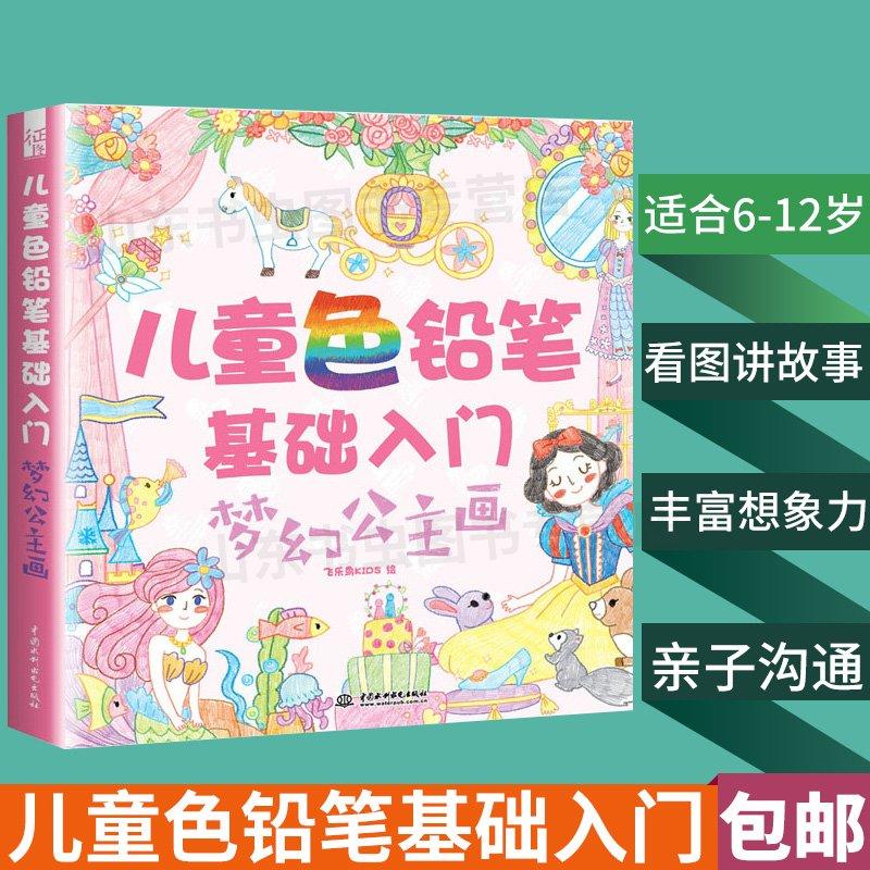 【有余 】 兒童色鉛筆基礎入門 夢幻公主畫 兒童繪畫智力開發 插畫入門技法繪畫教程 簡筆畫 溫情手繪少兒繪畫書兒童彩色鉛筆畫