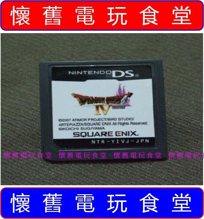 ※ 現貨『懷舊電玩食堂』《正日本原版、3DS可玩》【NDS】DQ 勇者鬥惡龍 4 被引導的人們(另售 DQ 5 6 9)