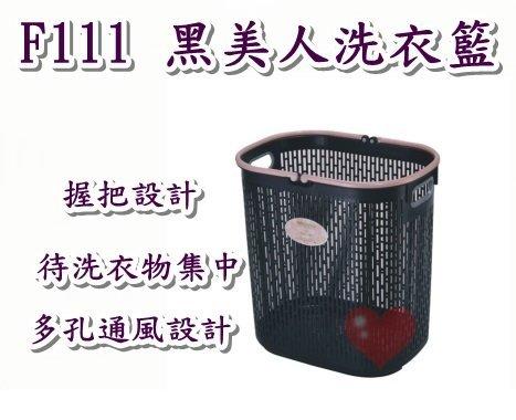 《用心 館》  黑美人洗衣籃 尺寸43.2* 30.5*41.3cm洗濯衣物藍 F111