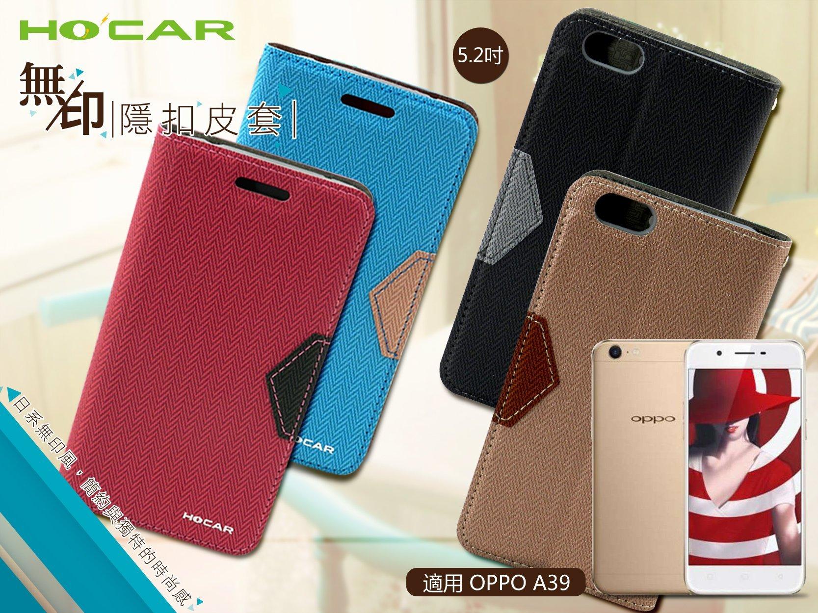 OPPO A39 感隱扣可立式皮套 手機套 保護套 柔軟 TPU