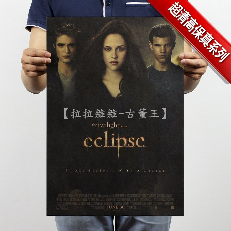 【貼貼屋】暮光之城3-蝕 TwilightIII-Eclipse 懷舊復古 牛皮紙 海報 電影海報 401
