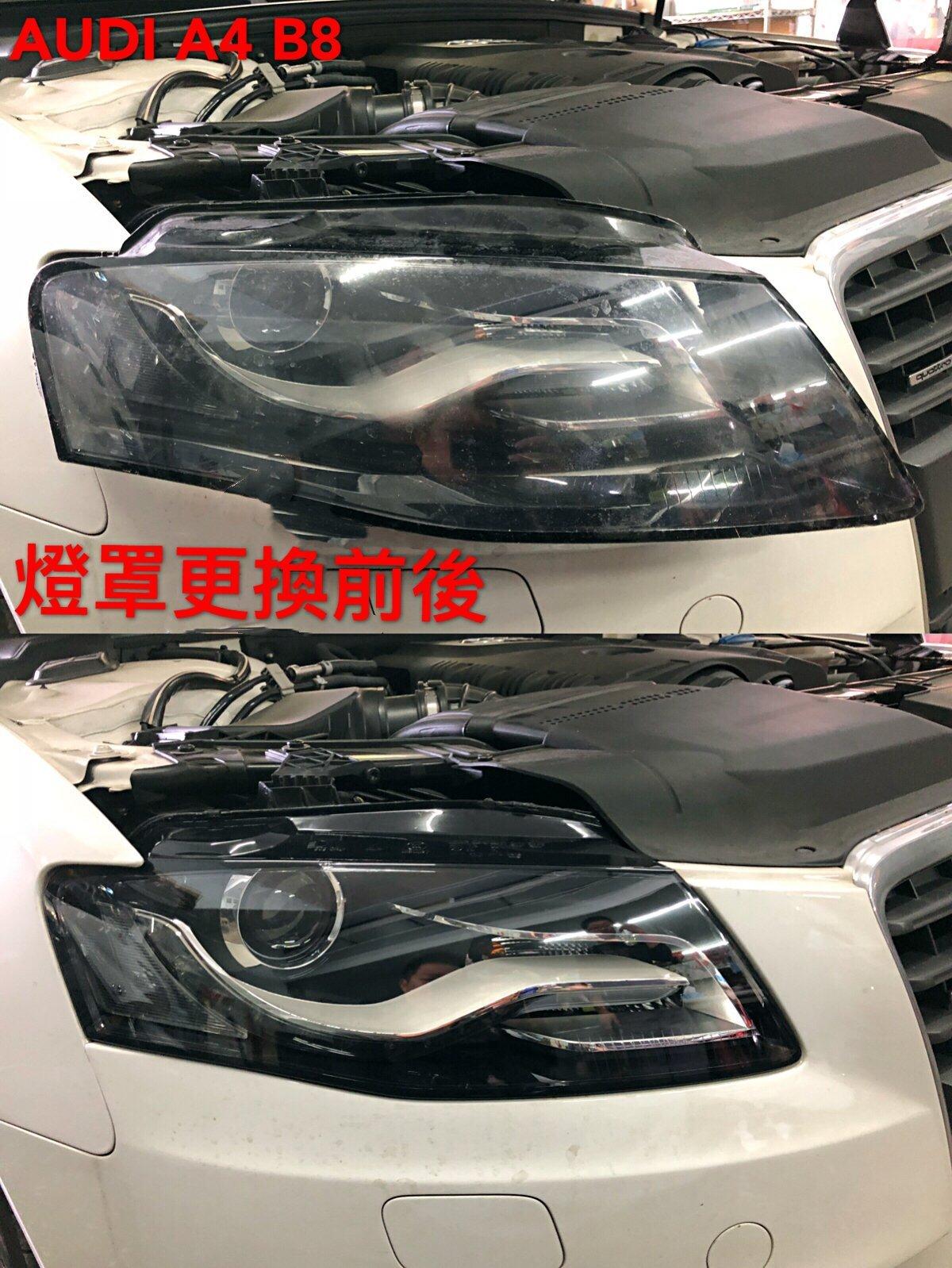 翔宸自動車 大燈鏡面更換工程 燈罩換新 非大燈拋光 奧迪 AUDI A4 B7 B8 B8.5 A5 C7