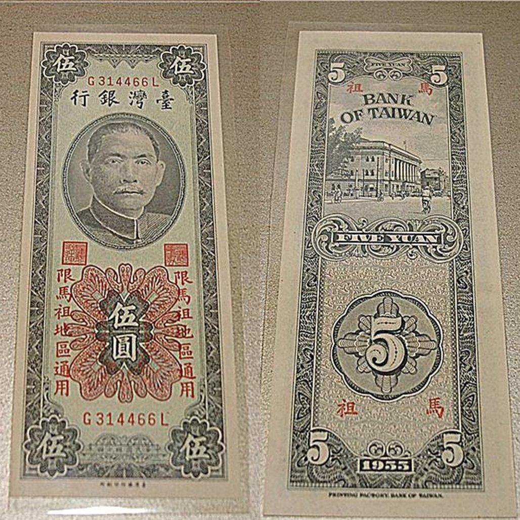 民國44年 1955 臺灣銀行 伍圓紙鈔 限馬祖地區通用 帶圓3頭 雙頭字軌 97新 稀少讓藏 僅此一張