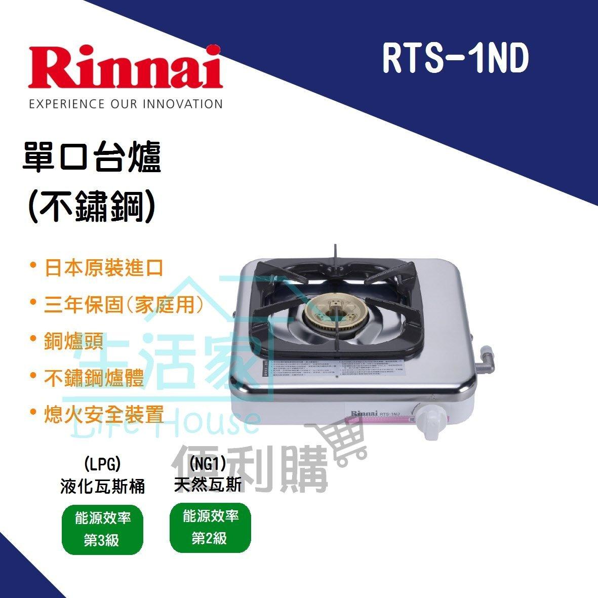 【 家便利購】《附發票》林內牌 RTS-1ND 單口台爐 (不鏽鋼) 瓦斯爐 銅合金爐頭