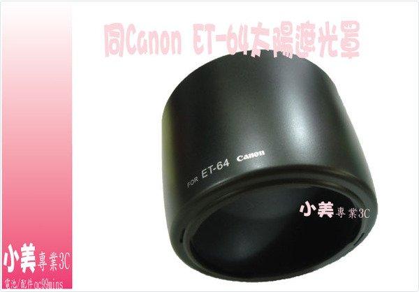 *╮小美。Canon EF75-300mm F4-5.6 IS USM 專用 ET-64 太陽罩遮光罩 ET64