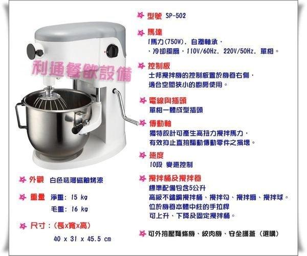 《利通餐飲設備》士邦 5L-桌上型攪拌機 5公升 SP-502 全新 另有8L、1貫攪拌機@