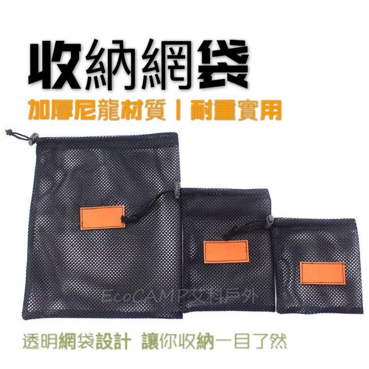束口收納網袋〈L 號〉30x40cm/縮口網袋/收納袋/網袋/《EcoCAMP艾科戶外|中壢》