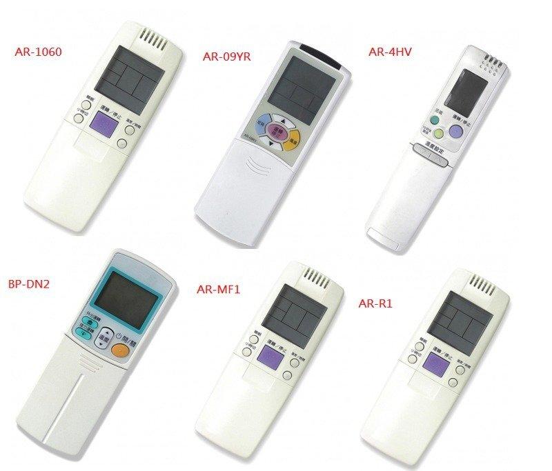 冷氣單用遙控器-變頻系列AR-1060.AR-09YR.AR-4HV.BP-DN2.AR-MF1.AR-R1