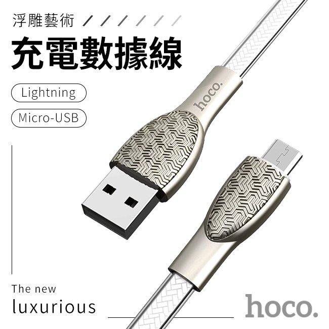 【兩色選】hoco浩酷 U52 浮雕花紋1.2m充電數據線 Lightning Micro USB【禾笙科技】