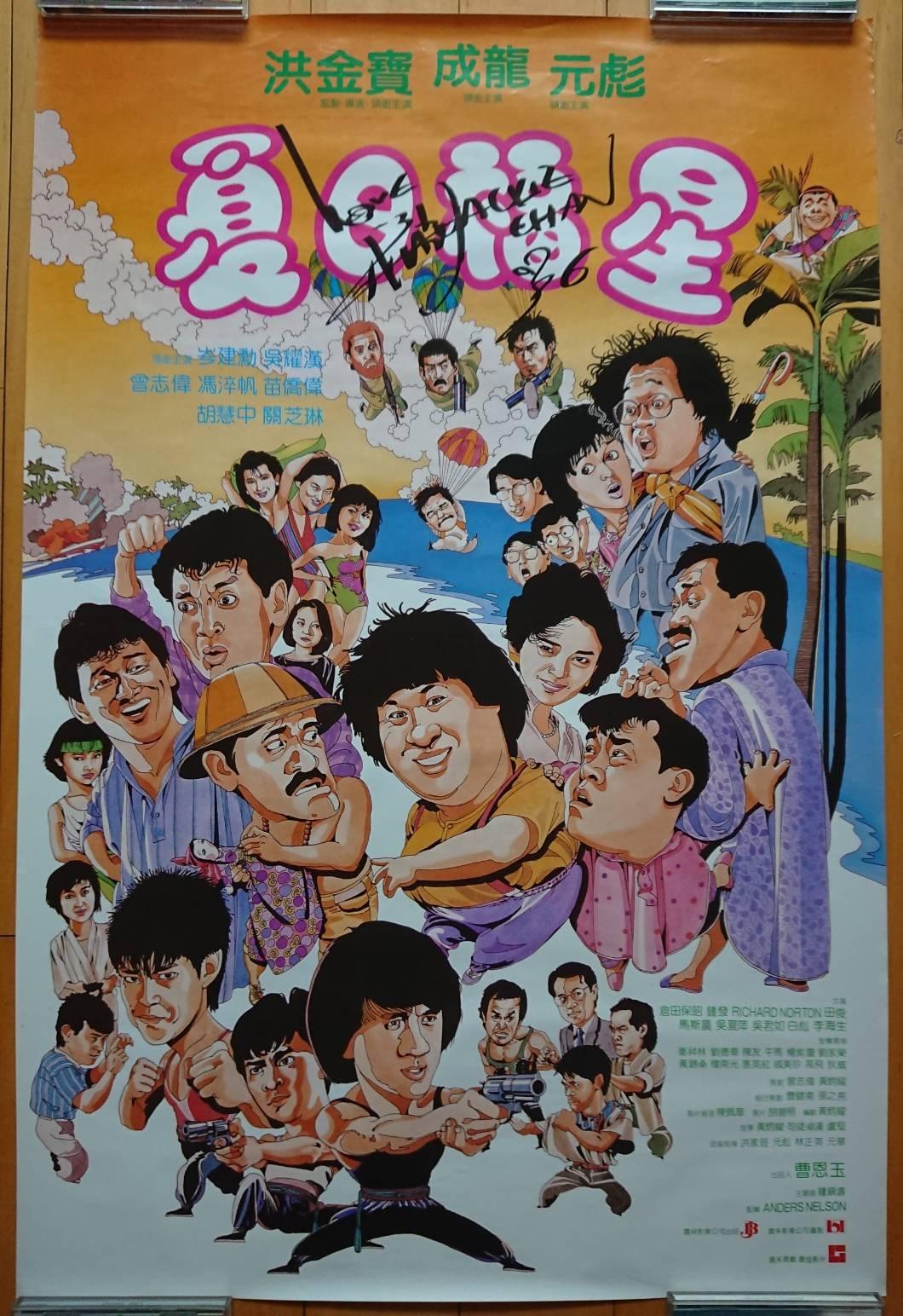 夏日福星 - 成龍 Jackie Chan - 香港 手繪電影海報(1985年)成龍親筆簽名