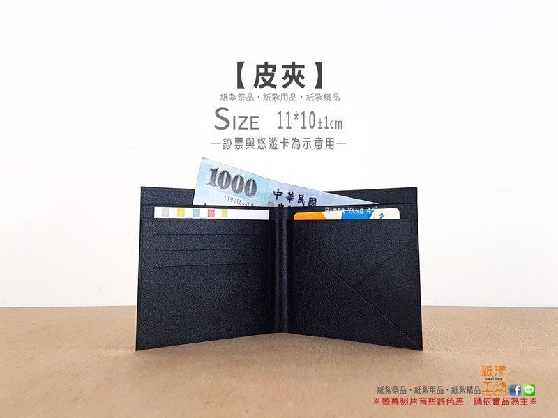 紙紮-紙漾工坊【皮夾】往生紙紮 精品紙紮