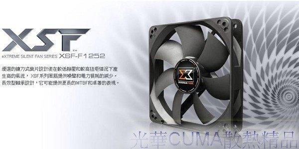 光華CUMA散熱 *Xigmatek XSF-F1252 12公分系統風扇 1500rpm  20dBa~