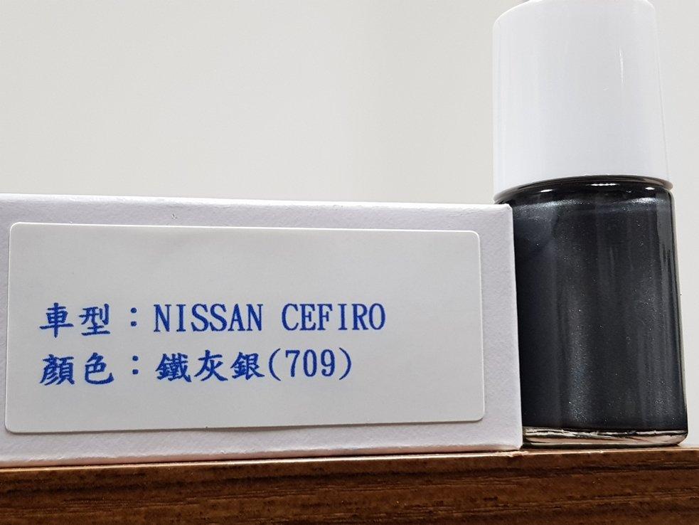 <名晟鈑烤>艾仕得(杜邦)Cromax 原廠配方點漆筆.補漆筆 NISSAN CEFIRO 顏色:鐵灰銀(709)