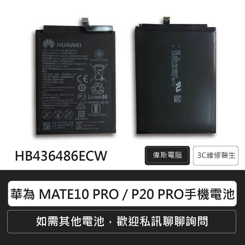 ☆偉斯科技☆華為 HUAWEI MATE10 Pro P20 Pro/ P20 手機電池 鋰電池 電池更換