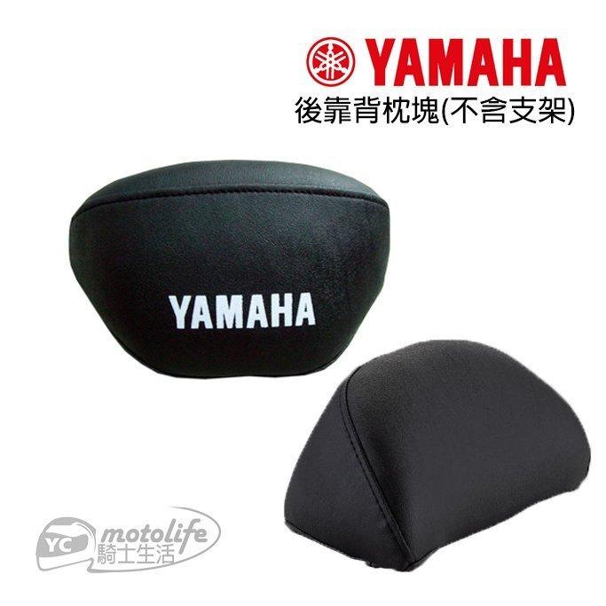 YC騎士生活_YAMAHA山葉原廠 後靠背枕塊 (不含支架) 後靠背 靠墊 饅頭 GTR SMAX 新勁戰 勁豪 FS