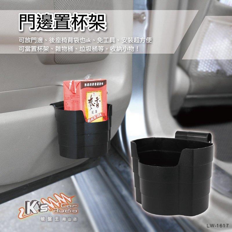 CB01【門邊置杯架】置物盒 收納盒 門邊垃圾桶 飲料架 小體積 大容量|岡山破盤王