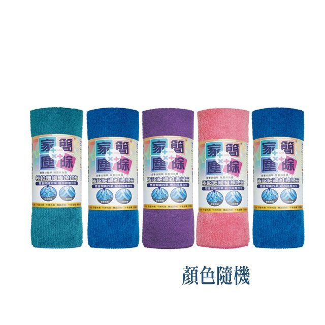 家簡塵除-超細纖維擦拭布40*40cm(廚房抹布)