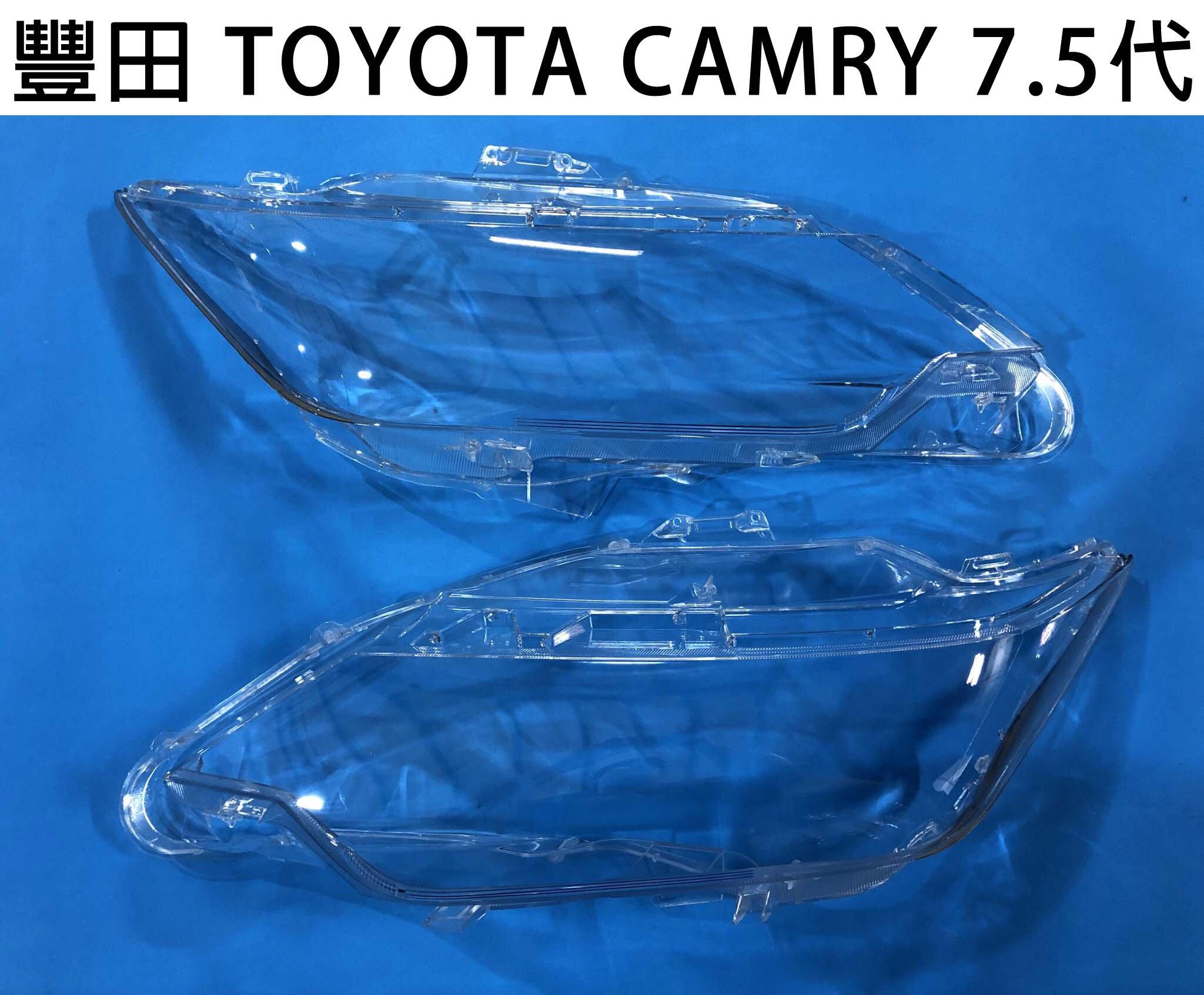 TOYOTA 豐田汽車專用大燈燈殼 燈罩豐田 TOYOTA CAMRY 7.5代 15-17年 適用 車款皆可詢問