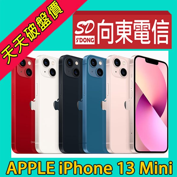 【向東電信=預約】全新蘋果apple iphone 13 mini 128g 5.4吋 5G手機空機單機21800元