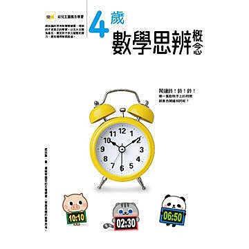 【大衛】東雨 練習本:4歲數學思辨概念-幼兒主題概念學習系列 只要113