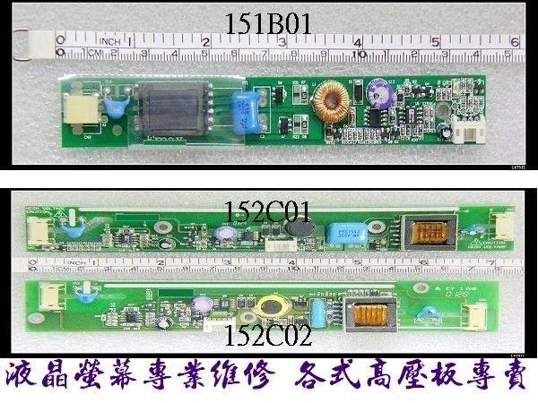 【大台北液晶維修 】15吋雙燈大口高壓版.C系列一支60元自由 2支100元.5支250元.