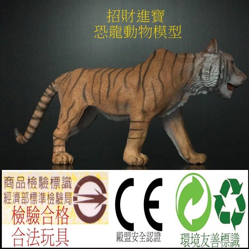 老虎(公)仿真動物模型玩具野生動物園公仔收藏品ZOO兒童生日 售大象斑馬熊貓獅子企鵝羚羊河馬恐龍AM06