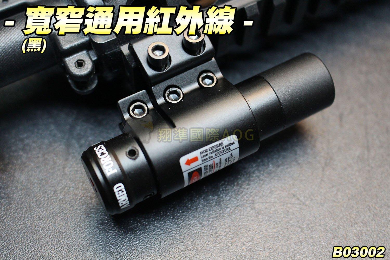 【翔準軍品AOG】寬窄 紅外線(黑) 雷射 魚骨寬軌  零件 生存遊戲 B03002