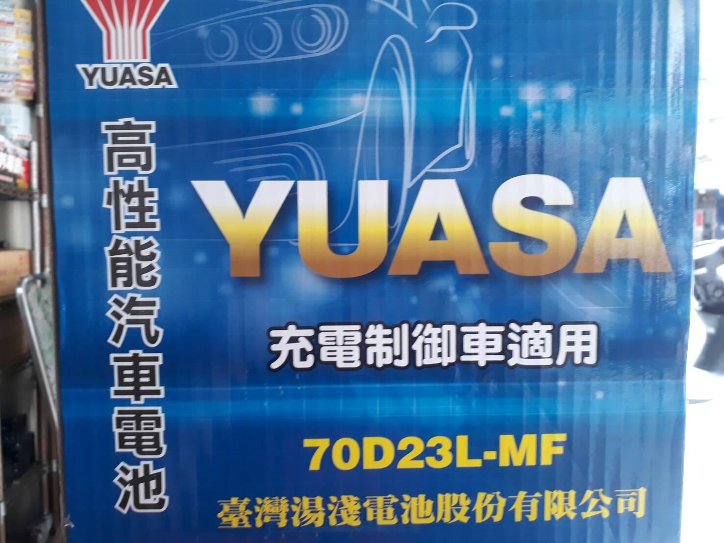 [新莊實體店面]~充電制御電池 YUASA 加水式低保養 70D23L-MF(55D23L 60D23L)