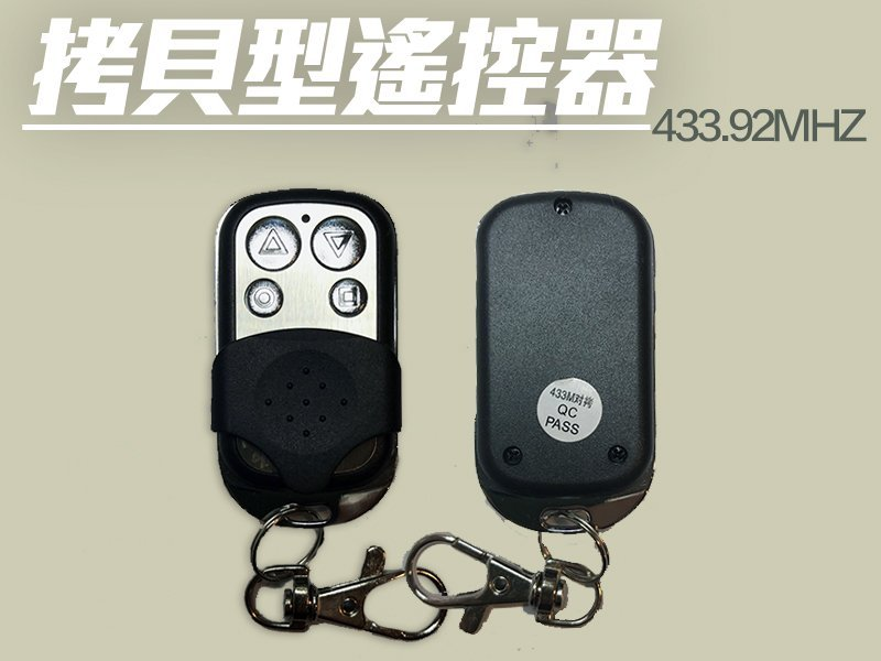4鍵拷貝遙控器鐵捲門遙控主機 鐵門遙控器 電動門遙控 鐵門遙控開關 鐵捲門維修 快速鐵門 滾碼 安進格來得