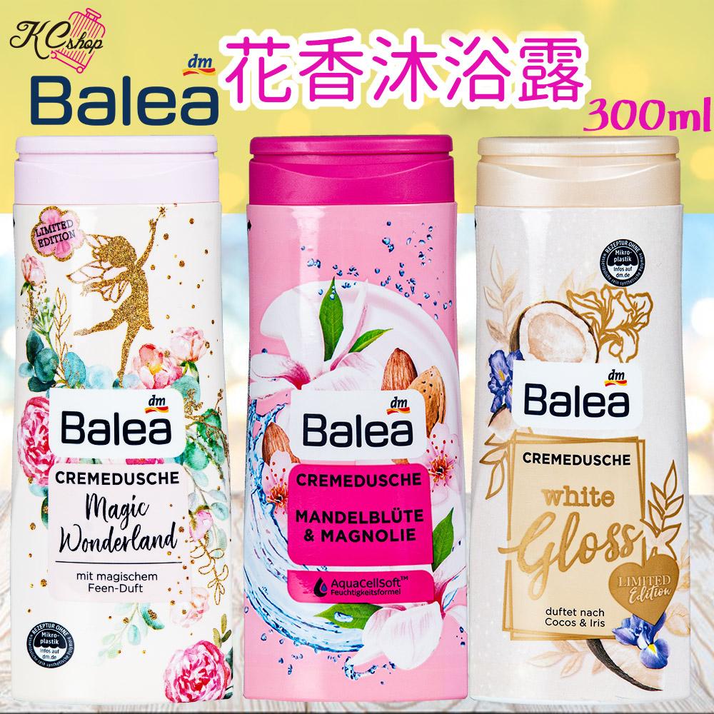 Balea 花香 沐浴露 沐浴乳 夢幻仙境 香草椰香 蘭花香 300ml (3款任選)