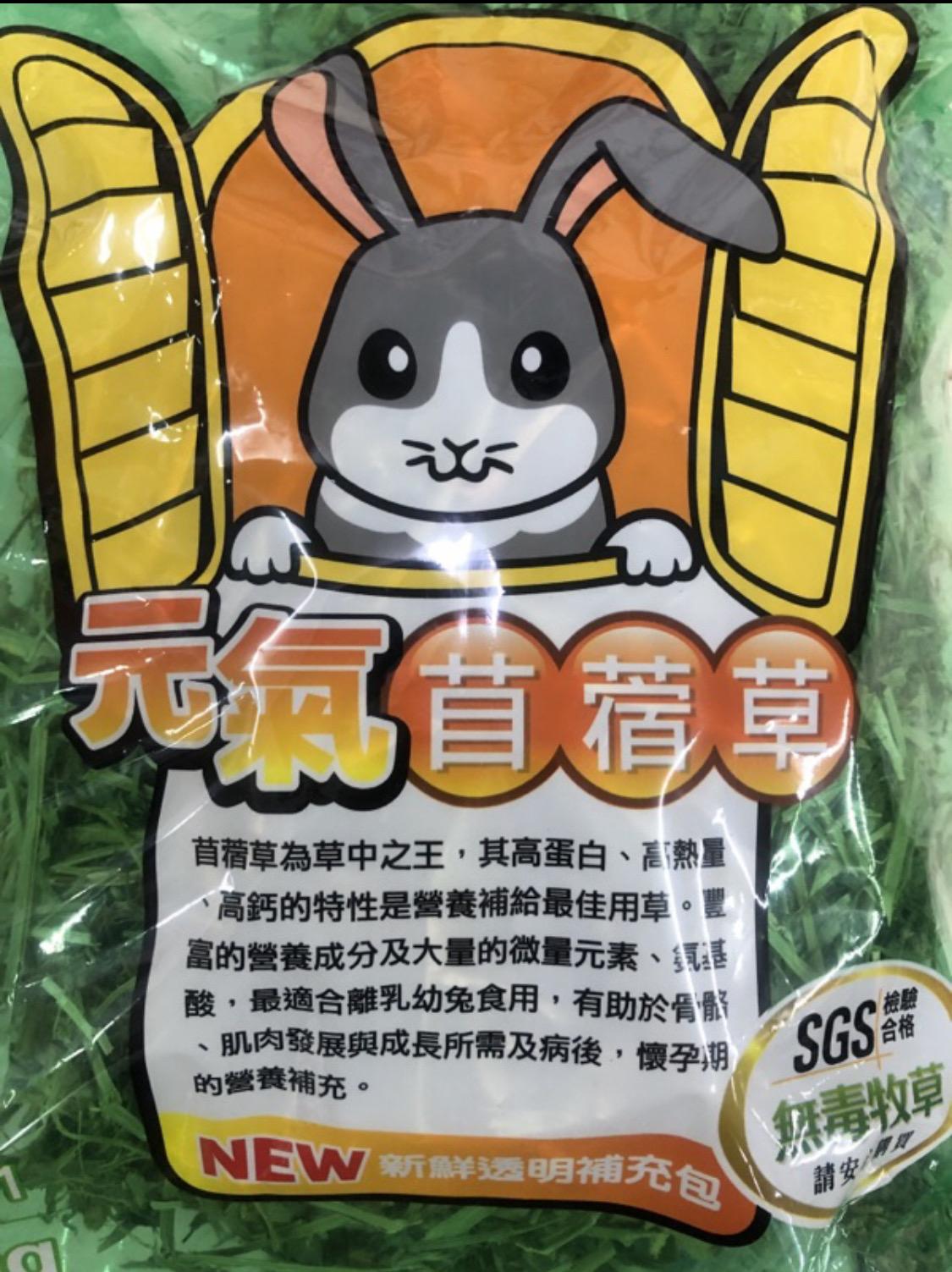 寵物二維馬-Canary元氣牧草系列 天竺鼠  兔子 龍貓 苜蓿草