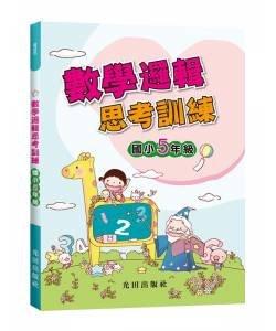 光田數學邏輯思考訓練(國小5年級)