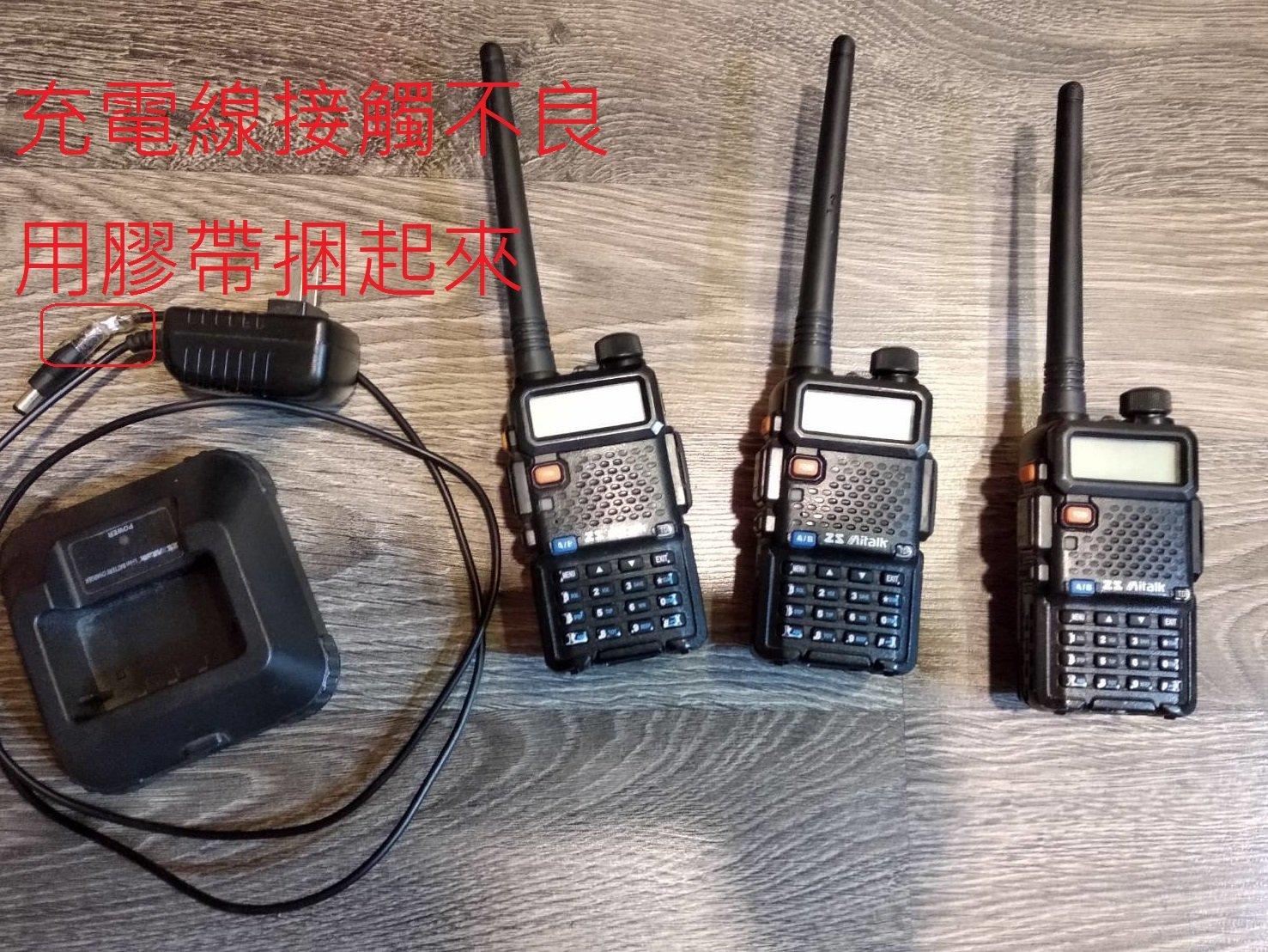 Zs Aitalk 愛客星 型號AT-3069A無線電對講機  對講機 專用 102AR3012, 三支一起便宜賣