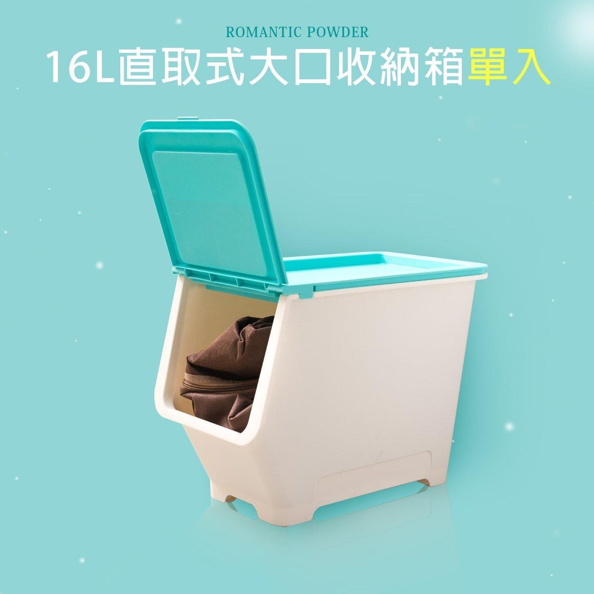 收納箱【小型單入】直取式大口收納箱【架式館】LV5001 玩具箱 塑膠箱 整理箱 衣物收納 置物櫃 自由堆疊