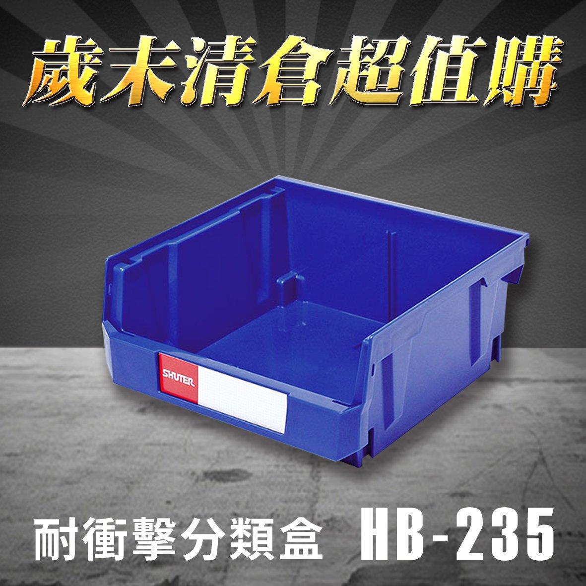 【歲末 購】 樹德 分類整理盒 HB-235 耐衝擊 收納 置物 工具箱 工具盒 零件盒 分類盒 抽屜櫃