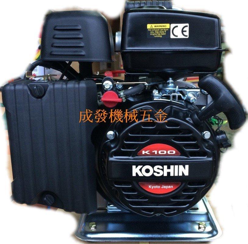 ㊣成發機械五金批發㊣日本製造 KOSHIN 引擎 四行程抽水機 1.5(英吋) 輕拉 手提 非三菱 本田 ROBIN