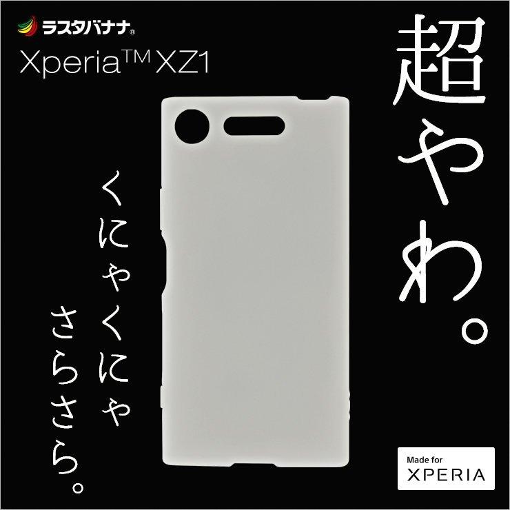 〔現貨〕日本RASTA BANANA Sony Xperia XZ1 矽材質 1.7mm高厚度防護軟殼 黑色 白色