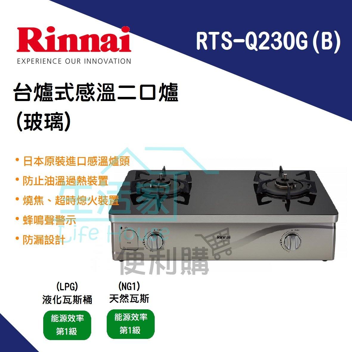 【 家便利購】《附發票》林內牌 RTS-Q230G(B) 台爐式感溫二口爐(黑玻璃) 瓦斯爐  感溫爐頭