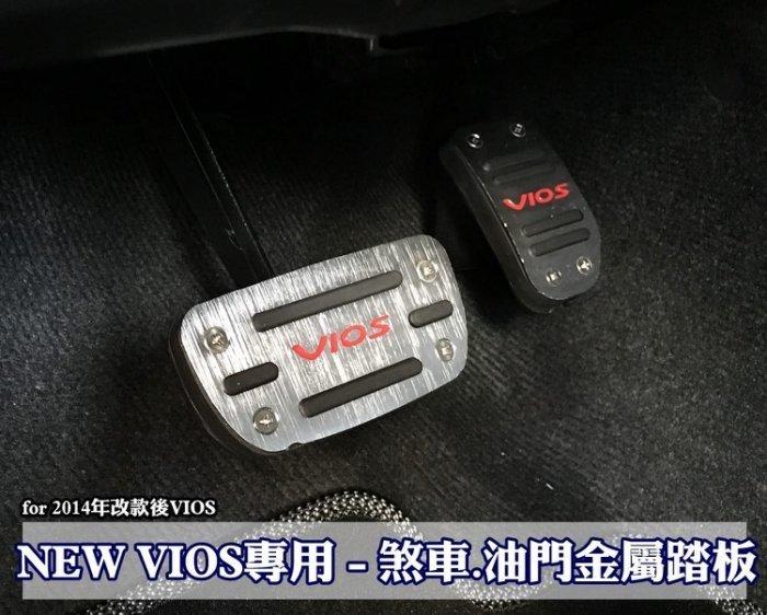 大新竹【阿勇的店】2014年4月後 VIOS 專車專用 免鎖螺絲免打孔 煞車油門踏板 白金髮絲紋 高品質止滑膠墊絕不鬆動
